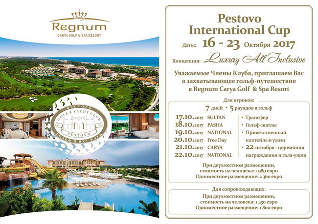 Турнир Pestovo International Cup 2017